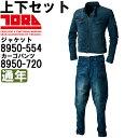 作業服 上下セット 寅壱 TORAICHI ライダースジャケット 8950-554 5L & トラスタイルパンツ 8950-720 5L(106) 通年 ストレッチデニム 作業着 メンズ