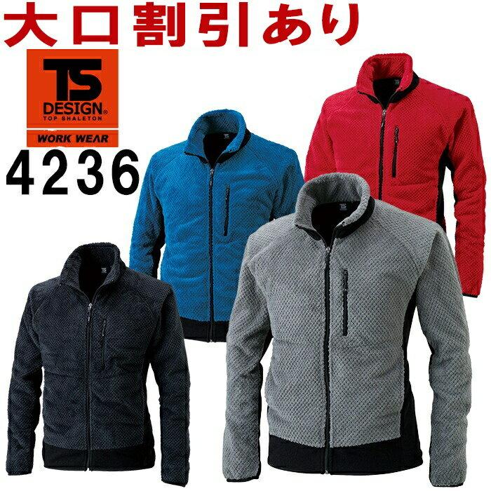 TS DESIGN(藤和) 4236(S〜LL) マイクロファーロングスリーブジャケット 軽量 保温性 フリース ストレッチ ジップアップ 長袖 透湿 防寒服 防寒着 取寄
