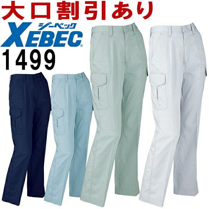 レディースファッション, その他 XEBEC 1499 (7S13LL) 1494