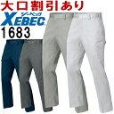 ジーベック(XEBEC) 1683 (70cm〜100cm) ノータックラットズボン 1680シリーズ 秋冬用 作業服 作業着 ユニフォーム 取寄