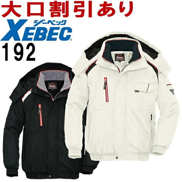 ジーベック(XEBEC)192(M〜5L)ラグラン防寒ブルゾン190シリーズ防寒ジャケット撥水保温防寒服防寒着取寄