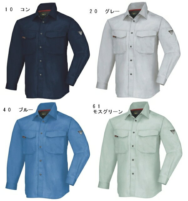 春夏用作業服 作業着 長袖シャツ 1473(S〜LL) 1470シリーズ ジーベック(XEBEC) お取寄せ