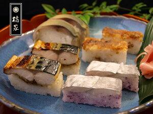 お寿司(押し寿司/棒寿司)4種の寿司セット送料無料!鯖寿司(さば寿司)/鱧寿司(はも寿司)/太刀魚かぶら寿司/焼き鯖寿司などお取り寄せに!