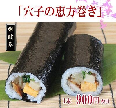 穴子の巻き寿司 恵方巻き
