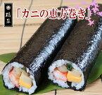 2021恵方巻き◆節分◆カニの巻き寿司◆寿司製品3,240円以上購入で送料無料