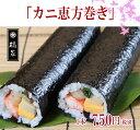 恵方巻き◆カニの巻き寿司(まき寿司)◆3000円以上購入で送料無料(要予約)。蟹(かに/カニ)…
