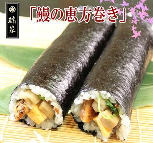 2021恵方巻き◆節分◆うなぎ巻き寿司◆寿司製品3,240円以上購入で送料無料
