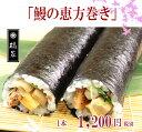 恵方巻き2019◆うなぎ巻き寿司◆ 3000円税抜以上購入で...
