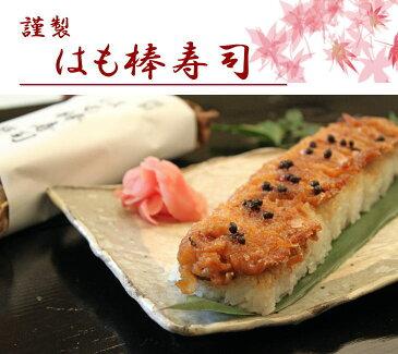 鱧寿司(はも棒寿司/押し寿司)・父の日ギフト(贈答)・誕生日プレゼント