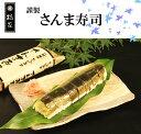 紀州名物 脂の乗ったさんま寿司 !