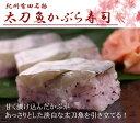 太刀魚かぶら寿司◆太刀魚寿司(棒寿司/押