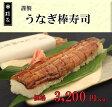 土用の丑◆うなぎ棒寿司◆2本で送料無料!お中元ギフト(贈答)