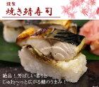 てってもおいしい焼き鯖寿司