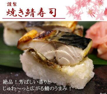 焼き鯖/焼きさば寿司!厳選した鯖(さば/サバ)をじっくりと焼きあげたお寿司(棒寿司/押し寿司)。グルメ好きな方へのギフト(贈答)やプレゼント・お土産にどうぞ。