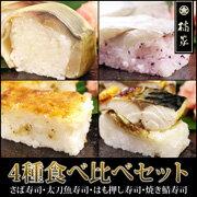お寿司(押し寿司/棒寿司)4種の寿司セット送料無料!鯖寿司(さば寿司)/鱧寿司(はも寿司)/太刀魚かぶら寿司/焼き鯖寿司・お歳暮(贈答) などお取り寄せに!