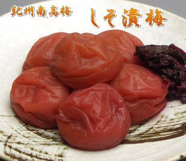【紀州南高梅】ジューシーな果肉!しそ漬け梅干し(梅干)200g化粧箱入り