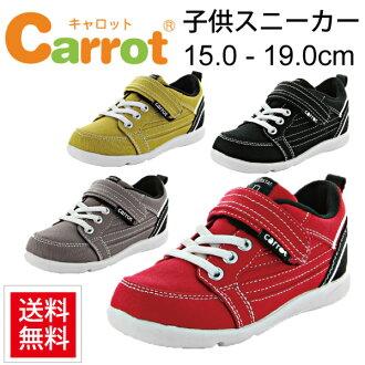 MOONSTAR Carrot胡蘿卜/小孩鞋/小孩運動鞋鞋上幼兒園上學/任性系列/男人的子女的孩子/15cm-19cm/CR-C2144