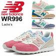 ニューバランス newbalance レディース スニーカー WR996 シューズ 靴 婦人・女性用/NB-WR996