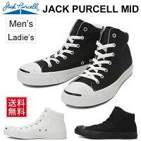 コンバースconverse/JACKPURCELLジャックパーセルMID/メンズレディーススニーカーミッドカット定番カジュアルシューズブラックホワイト/JP-MID