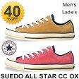 コンバース converse メンズ レディズ スニーカー オールスター/SUEDE ALL STAR CC OX/すえーど マルチカラー ローカット 靴 シューズ/suede