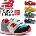 newbalance/ニューバランス/子供靴/キッズシューズ・ベビーシューズ/FS996