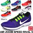 ナイキ NIKE ランニングシューズ メンズ スニーカー エア ズームスピードライバル 5 トレーニング ジョギング 男性用 スポーツ くつ 靴/831706