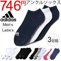 2015年秋冬モデル★ソックス靴下/アディダスadidas/メンズレディース/パフォーマンス3Pアンクルソックス/KAW66