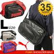 エナメルバッグ/プーマ/PUMA/Lサイズ/マット タイプB/ショルダーバッグ スポーツバッグ RKap/072405
