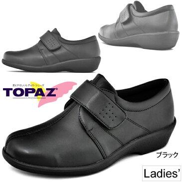 レディースシューズ TOPAZ トパーズ コンフォートシューズ カジュアル 婦人靴 女性 トパーズ2103 超軽量 ウィオーキング ベロクロ/TOPAZ2103