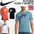 メンズTシャツナイキNIKE半袖Tシャツフューチュラアイコン/ジムトレーニングサッカー/696708-