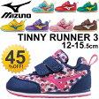 キッズシューズ mizuno ミズノ タイニーランナー3 ベビーシューズ 子供靴 運動靴 12.0-15.5cm 男の子 女の子 スニーカー こども ベロクロ TINY RUNNER 幼児靴 くつ/K1GD1532