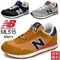 ニューバランス/newbalance/メンズ/ランニングシューズ/ML515