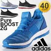 アディダス adidas/メンズシューズ スニーカー 靴/ピュアブースト ゼットジー/PureBoostZG/AQ6764/AQ6762/AQ6765/AQ6761/