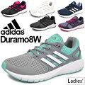 レディース/ランニングシューズ/アディダス/adidas/靴/マラソン/デュラモ8/くつ/スニーカー/Duramo8w