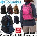バックパック アウトドア コロンビア Columbia キャッスルロック 15L リュックサック デイパック メンズ レディース デイハイク ハイキング トレッキング サイクリング 小容量 A4サイズ対応 Backpack/PU8036