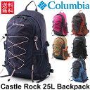 バックパック アウトドア コロンビア Columbia キャッスルロック 25L リュックサック デイパック メンズ レディース デイハイク ハイキング トレッキング サイクリング カジュアル かばん Backpack 正規品/PU8034