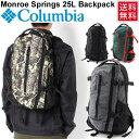 バックパック アウトドア コロンビア Columbia モンロースプリングス 25L リュックサック メンズ レディース デイパック 通勤 通学 鞄 A4サイズ対応 Monroe Springs 25L Backpack 正規品/PU8101
