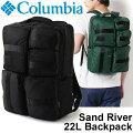 バックパック/アウトドア/コロンビア/Columbia/サンドリバー/22L/リュックサック/メンズ/レディース/デイパック/通勤/通学/鞄/B4サイズ対応/SandRiver/22L/Backpack/正規品/PU8101