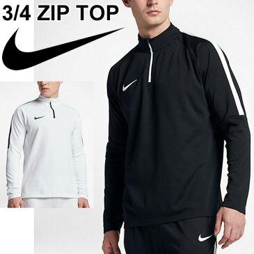 長袖シャツ トレーニングシャツ メンズ ナイキ NIKE ACADEMY 1/4ジップ ドリルトップ サッカーウェア ウォームアップ 練習 男性用 Swooshロゴ トップス /839347【取寄せ】
