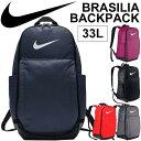 バックパック リュックサック /ナイキ NIKE/ブラジリア XLサイズ 33L スポーツバッグ トレーニング ジムバッグ かばん ディパック ユニセックス 通勤 通学 鞄/BA5331
