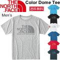 ノースフェイスTHENORTHFACE/メンズショートスリーブカラードームTシャツ/NT31620