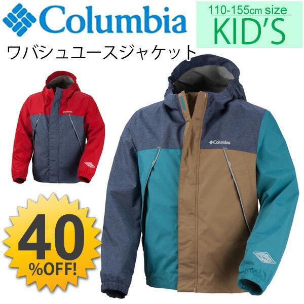 コロンビア Columbia ワバシュユースジャケット キッズ ジュニア 子供用 ウインドジャケット アウトドア RKap/PY2301