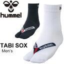 サッカーソックス メンズ /ヒュンメル hummel TABIストッキング タビ柄 靴下 くつした フットサル フットボール 男性用 スポーツソックス 日本製/HAG7055【取寄せ】