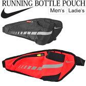 ランニング ボトルポーチ ウエストポーチ ウエストバッグ NIKE ナイキ 男女兼用 メンズ レディース ジョギング ウォーキング スポーツバッグ/RN8520