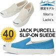 コンバース converse JACK PURCELL 限定モデル ジャックパーセル スリップオン スエード メンズ レディース スニーカー/SLIPonSUEDE