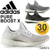 ランニングシューズ レディース アディダス adidas PureBOOST X ジョギング マラソン 女性用 スニーカー 運動靴 BB3430/3431/3432 ピュアブーストエックス/PureBoost