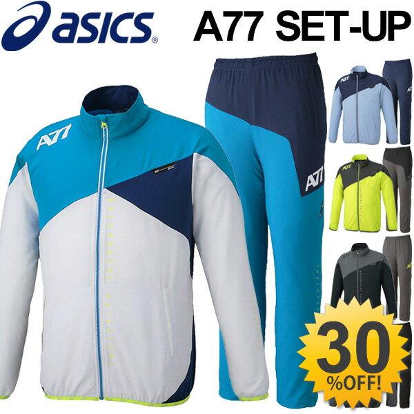 クロスジャージ ジャケット パンツ 上下セット アシックス asics A77 ランニング マラソン 陸上 トレーニング スポーツウェア 男性 ストレッチ 上下組/XAT717-XAT817
