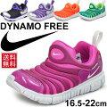 ナイキ/NIKE/キッズシューズ/ダイナモフリーPS/DYNAMO/FREE/PS/16.5-22cm/343738Dynamo