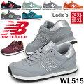 ニューバランス/newbalance/レディース/ランニングシューズ/WL515