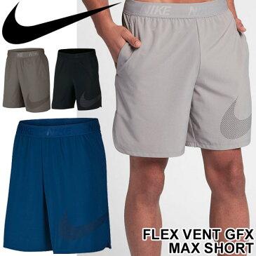ハーフパンツ メンズ /ナイキ NIKE フレックスベント GFX MAX/トレーニングパンツ 男性 ボトムス ランニング マラソン ジム ショートパンツ 短パン スポーツウェア/886293